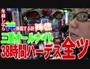 【#102】司芭扶が三重オールナイトでハーデで全ツした結果【SEVEN'S TV】