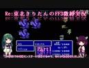 【FF3(FC)】Re:光の戦士(になった)きりた