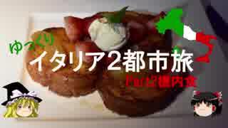 【ゆっくり】イタリア2都市旅Part2機内食