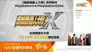 台北ゲームショウ2018 『スーパーロボット大戦X』ステージ