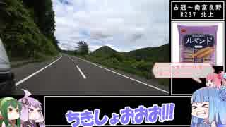 【VOICEROID車載】北海道海水ツーリング  オホーツク海編 part1