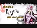 【結月ゆかり】 Pandora part23【実況プレイ】