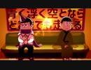 【おそ松さん人力】野良犬疾走日和【年中】