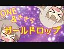 【CeVIO】Twinkling star【ONE&ささらカバー】