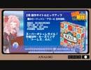 茜ちゃんのアナログゲームニュース! 2018年1月末