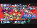 #24【splatoon2】野良サーモンランでレート700目指して!【'18/1/28】