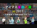 [中間発表 #3]アイマス楽曲大賞 in 2017[発売(配信)月別 TOP5]