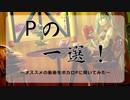 Pの一選!2017 ~ボカロPが選ぶ傑作ボカロ動画集~