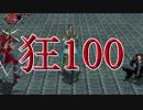 【MUGEN】狂_100【part33】
