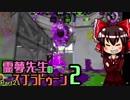 【ゆっくり実況】霊夢先生のスプラトゥーン2【Part21】