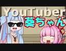 【VOICEROID劇場】葵ちゃんはYouTuberにな