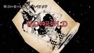 【ニコカラ】W.O⇔R⇔L.D【Off Vocal】