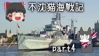 【WoWs】不沈猫海戦記 part04【ゆっくり実