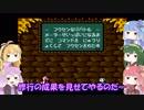 【ボイスロイド実況】ぷにレンジャーの100点満点冒険記!part7