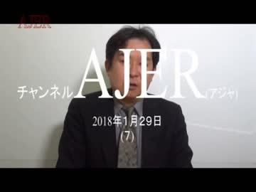 『米国経済と米国株価について①』安達誠司 AJER2018.1.29(7)