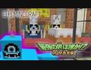 【日刊Minecraft】最強の匠は誰か!?DQM勇者編 そして伝説へ第1章【4人実況】