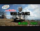 米車で行くWoT 第138回:T25AT 【オリキャラゆっくり実況】