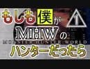 【MHW】もしも僕がモンハンのハンターだったら#1【なりきり実況】