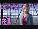 【実況】バイオリベレーションズ1 キャンペーン を楽しむ#1