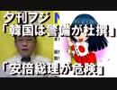 夕刊フジ「安倍総理の韓国行きはメチャクチャ危ない!リッパート!