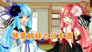 琴葉姉妹と日本酒!4