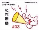 森永千才のradioclub.jp#03(叱咤激励)