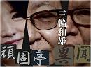【頑固亭異聞】安倍首相が訪韓すべきでない数多の理由[桜H30/...