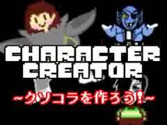 【CharacterCreator】Undertaleのクソコラ
