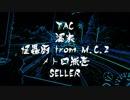【REMIX】Chase/ メトロ熊壱 feat. TAC,温泉,怪蠱厨,SELLER,