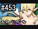 【課金マン】インペリアルサガ実況part453【とぐろ】