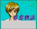 「初恋物語」水樹瑠衣 [PCE版]