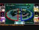 【ゆっくり実況】クリア条件付きスーパーモンキーボール2 part37