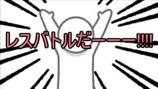 レスバトルだーーーー!!!!!