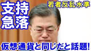 【韓国大統領の支持率が急落】 仮想通貨と