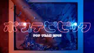 ポプテピピック op / POP TEAM EPIC