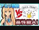 【QUICK,DRAW!】AIに当てさせるお絵かきゲーム!?