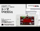 トーマ feat.初音ミク「バビロン」/ ニンテンドー3DSテーマ ニコニコアレンジ