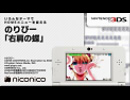 のりP feat.鏡音レン「右肩の蝶」/ ニンテンドー3DSテーマ ニコニコアレンジ