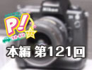 【第121回】高森奈津美のP!ットイン★ラジオ