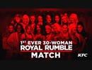 【WWE】女子30人ロイヤルランブル戦(1/3)【RR18】