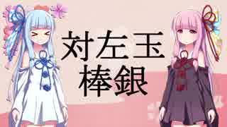 【将棋ウォーズ】琴葉姉妹が左右玉縛りで