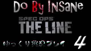 【Spec Ops The Line】Do By Insane4【ゆ