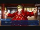 Fate/Grand Orderを実況プレイ 鬼楽百重塔編 part10