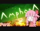 【VOICEROID実況】葵、煙になる【Amphora】 - Part1