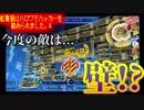 【デジモンストーリーサイバースルゥース ハッカーズメモリー】転職厨はハロワでハ...