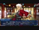 Fate/Grand Orderを実況プレイ 鬼楽百重塔編 part11