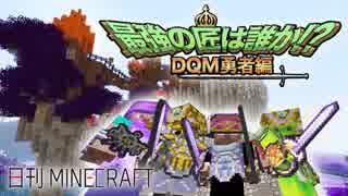 【日刊Minecraft】最強の匠は誰か!?DQM勇者編 そして伝説へ第2章【4人実況】