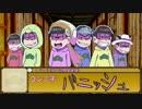 【卓ゲ松さん】松野一家でSW2.0 part 1-2 【初戦闘】