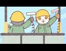 働くお兄さん! 第5話「ガラスクリーニングのお兄さん!」