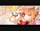 【鳴都-星神楽-】Lap Tap Love【音源配布/UTAUカバー】